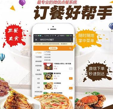 烟台网站建设专家探索微信订餐的优势