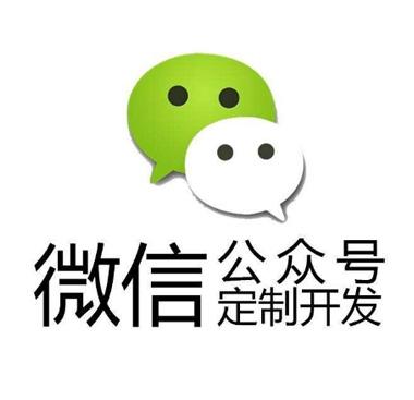 烟台微信开发:微信公众账号的设计定位