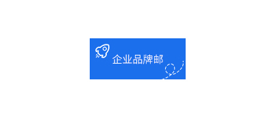 企业品牌邮 集团全球邮