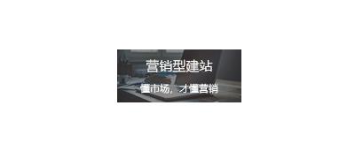 营销型网站网站建设